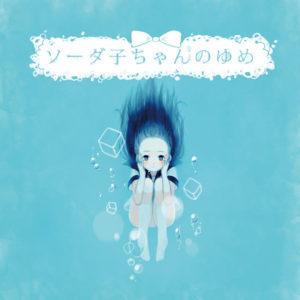 Soudako-chan no Yume