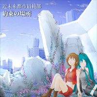 Kinmirai Toshi 4th Album [Yakusoku no Basho]