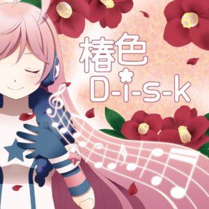 Tsubaki-iro D-i-s-k