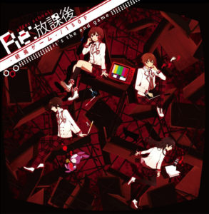 Re:Houkago -Shuuen Game-