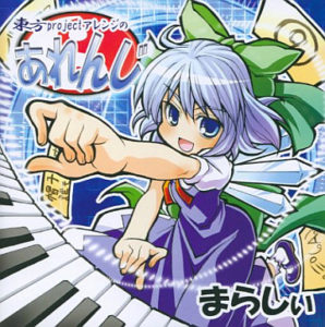 Touhou Project Arrange no Arrange