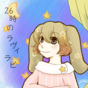26ji no Loving Rabbit