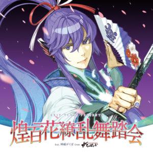 EXIT TUNES PRESENTS Kira Hyakka Ryouran Butoukai feat. Kamui Gakupo from GACKPOID