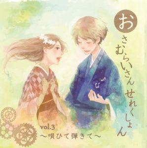 Osamuraisan Selection vol.3 ~Utaite Hikite~