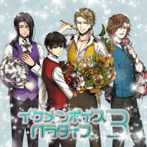 EXIT TUNES PRESENTS Ikemen Voice Paradise 3