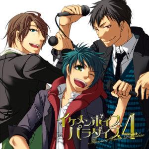 EXIT TUNES PRESENTS Ikemen Voice Paradise 4