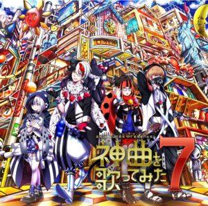 EXIT TUNES PRESENTS Kamikyoku wo Utatte Mita 7