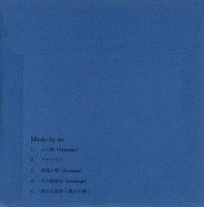 uz Homemade CD