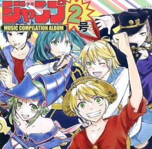 Shounen Jump Compilation Number 2