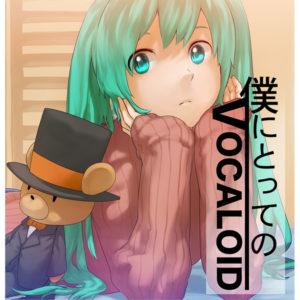 Boku ni Totte no Vocaloid