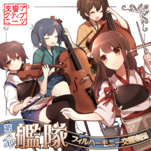 Second Kantai Philharmonic Orchestra