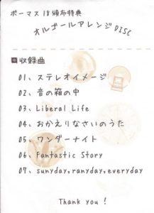 Oto no Hako no Naka (music box ver.)