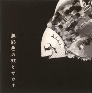 Musaishoku no Niji to Sakana