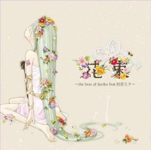 Hanataba ~the best of doriko feat. Hatsune Miku~