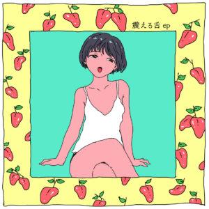 Furuerushita EP