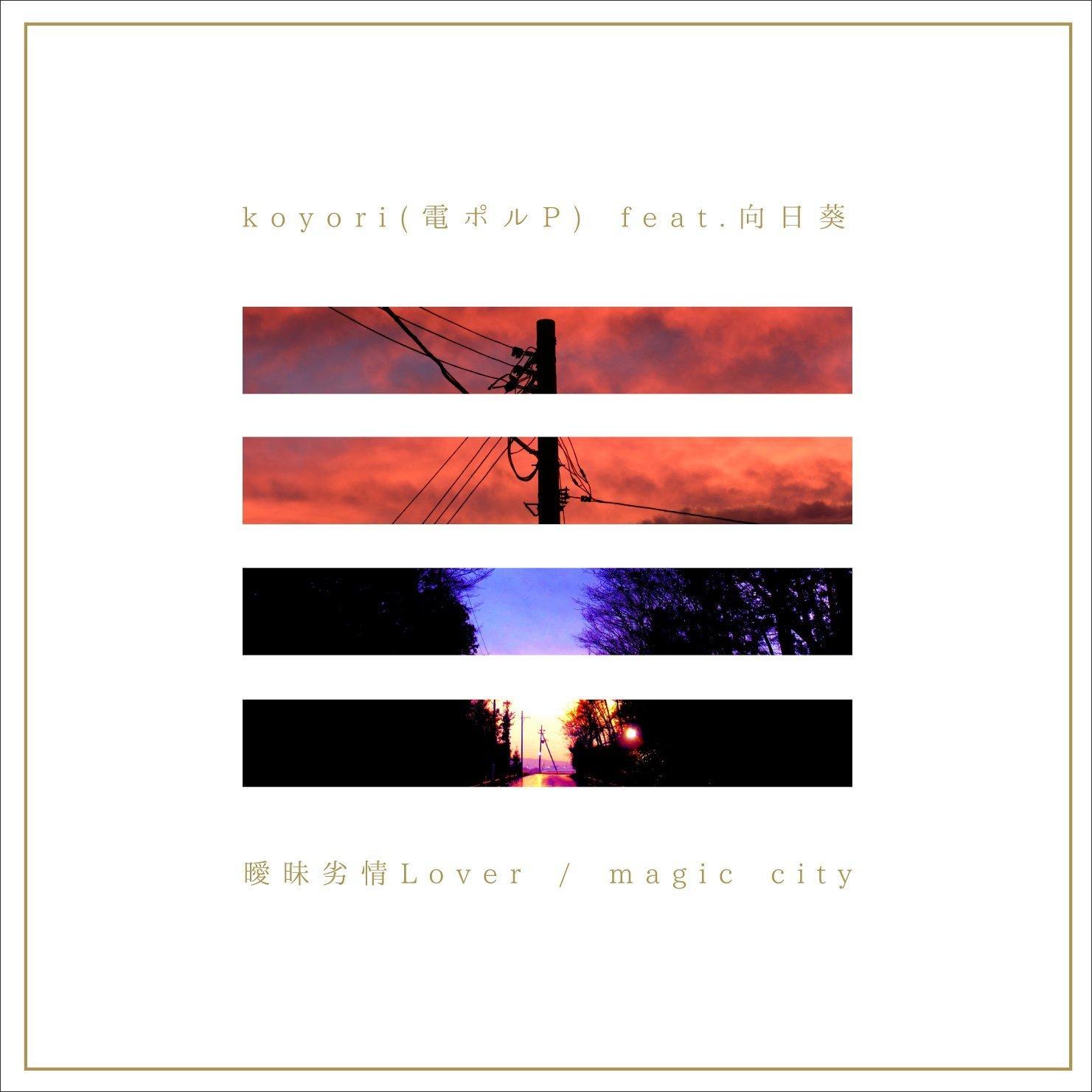 Aimai Retsujou Lover」「magic ...