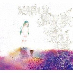 VOCALOID wa Shuumatsudori no Yume o Miru ka?