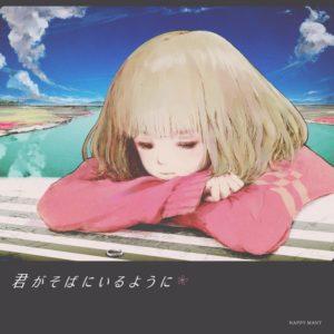 Kimi ga Soba ni Iru you ni / Bokura no Tsuzuki