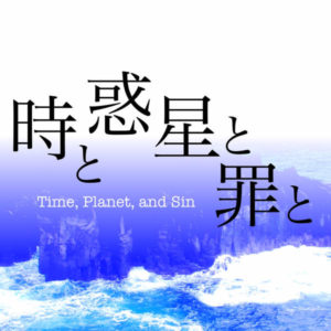 Time, Planet and Sin