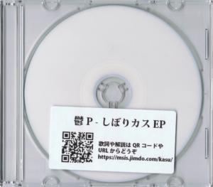 Shibori Kasu EP