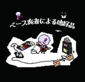 Besu Seosha ni Yoru Shikohin