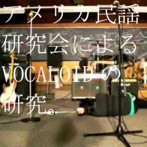 America Minyou Kenyuukai ni yoru Vocaloid Kenkyuu